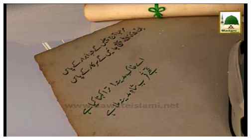 Sang e Dar e Huzoor ﷺ Say Hum Ko Khuda Na sabar Day