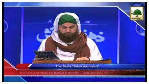 Madani News English - 03 Safar-ul-Muzaffar- 26 Nov