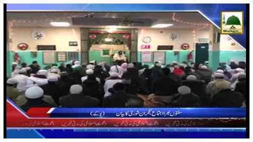 Madani Khabrain Urdu - 28 Muharram - 22 Nov