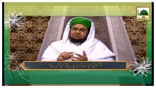 Madani Guldasta Faizan-e-Islam(04) - Ibadat Karnay ka Dil Karta Ho To kiya Karna Chahiye?