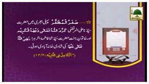 Madani Phool Safar ul Muzaffar(13) - Safar-ul-Muzaffar Main Honay Walay 4 Waqiat