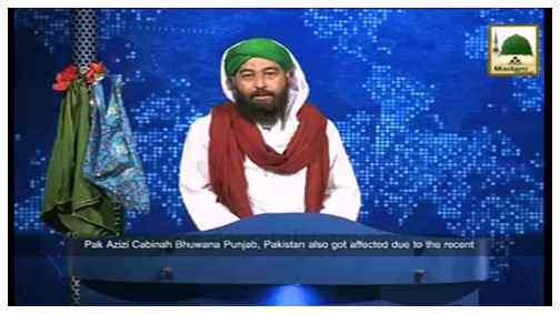 News Clip-27 Nov - Dawateislami Ki Traf Say Bhuwana Punjab Pakistan Kay Sailab Zadgan Ki Khair Khuahi