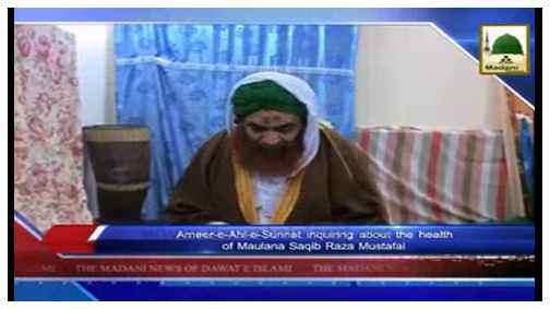 Madani News English - 04 Safar - 27 Nov