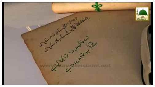 Ab To Bas Aik Hai Dhun Hai Kay Madina Dekhoon