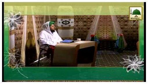 Madani Guldasta Faizan-e-Islam(05) - Lafz-e-Ibadat Ka Matlab Aur Mafhom Kiya Hai?