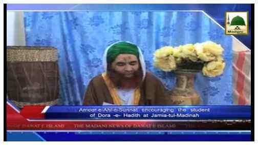 Madani News English - 05 Safar - 28 Nov
