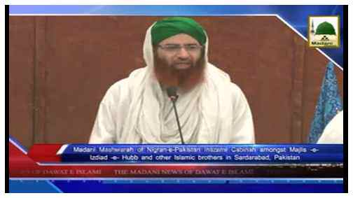 Madani News English - 06 Safar - 29 Nov