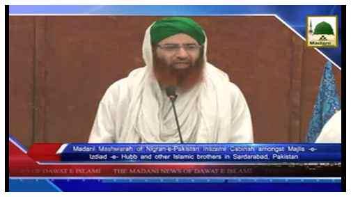 Madani News English - 06 Safar - 29 Nov