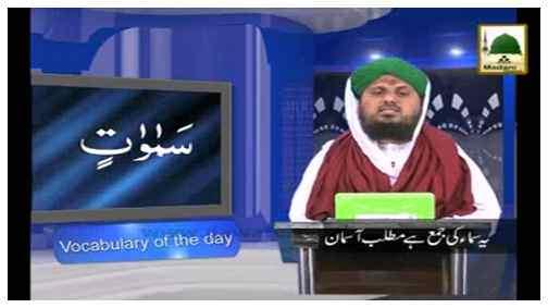 Learn Quran(Ep:10) - Urdu Subtitled