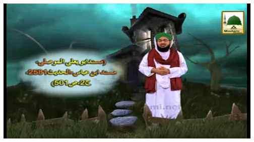 Qaum e Jinnat(Ep:09) - 2014