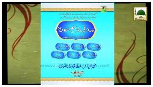 Madani Guldasta Ruhani Ilaj(06) - Musalsal Bimar Rehnay Ka Rohani Ilaj