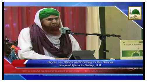 Madani News English - 08 Safar - 02 Dec