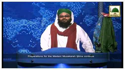 News Clip-03 Dec - 06 December Kay Madani Muzakray Ki Kasur Panjab Pakistan Main Taiyariyan Aur Ulama-e-Kiram Kay Tassurat Aur Dawat