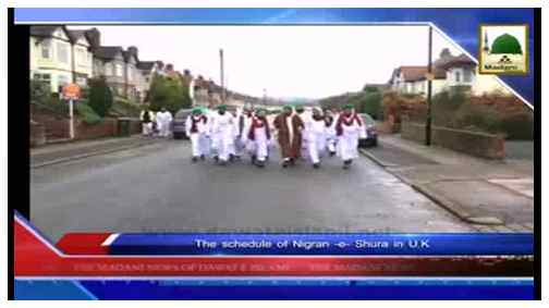 Madani News English - 10 Safar - 03 Dec
