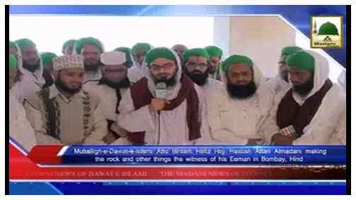 Madani News English - 12 Safar - 05 Dec