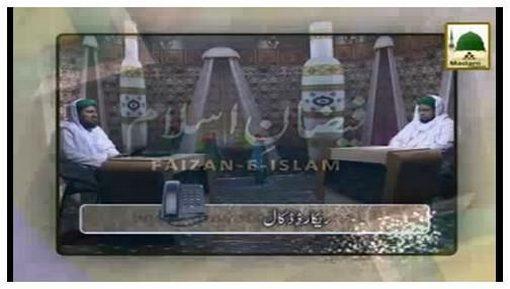 Madani Guldasta Faizan-e-Islam(07) - Nafli Rozay Ka Sawab Kiya Hai?