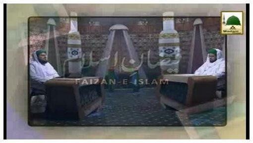 Madani Guldasta Faizan-e-Islam(08) - Nafli Roza Tornay ka Kaffara Kiya Hai?
