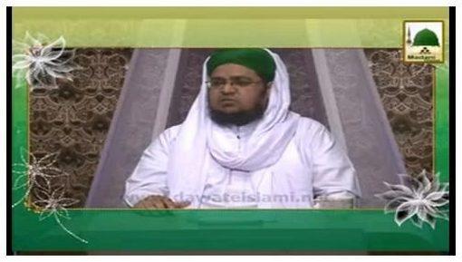 Madani Guldasta Faizan-e-Islam(20) - Gunnah Ka Izhar Karna Sharai Aitebar Say Kesa?