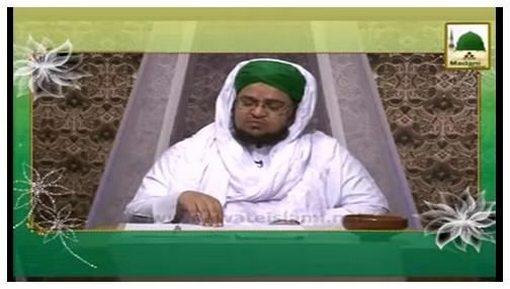 Madani Guldasta Faizan-e-Islam(25) - Kisi Kay Gunnah Par Taawun Karnay Walay Ka Kiya Hukum Hai?