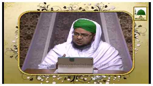 Madani Guldasta Faizan-e-Islam(29) - Muhabbat-e-Ilahi Say Roknay Wali Cheezain