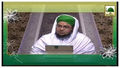 Madani Guldasta Faizan-e-Islam(31) - Meray Dil Main Muhabbat-e-Ilahi Kitni Hai Ye Kesay Maloom Kiya Jaye?