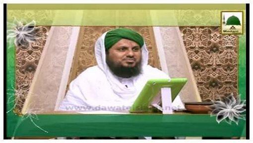 Madani Guldasta Faizan-e-Islam(33) - Kiya Neki Karnay Say Gunnah Muaf Ho Jatay Hain?