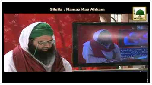 Namaz Kay Ahkam(Ep:17)- 2014 - Namaz Kay Wajibat