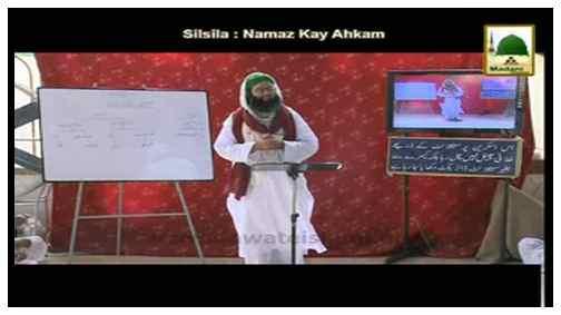 نماز کے احکام(قسط:18) - 2014 - نماز کے مکروہات