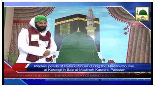 Madani News English - 14 Safar - 07 Dec