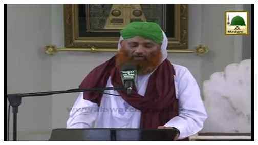 Seerat e Khawja Ghareeb Nawazعلیہ رحمۃ الغفار