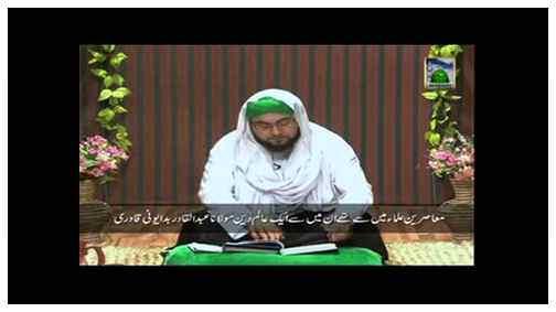 الإمام أحمد رضا خان والعلماء المعاصرون له رحمهم الله تعالى (2)
