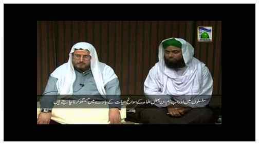 الإمام أحمد رضا خان والعلماء المعاصرون له رحمهم الله تعالى (1)