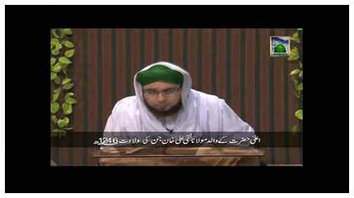 والد الإمام أحمد رضا خان رحمهما الله