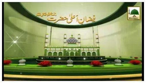Madani Channel ID - Faizan-e-Aala Hazrat رحمۃ اللہ علیہ