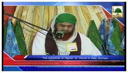 Madani News English - 16 Safar - 09 Dec