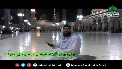 Madani Phool Azan(04) - Rukn-e-Shura Muazzin Ki Fazeelat Par Aaqa Kareem ﷺ Ki Hadees-e-Mubark Sunatay Hue