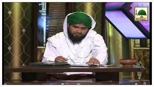 Madani Guldasta(31) - Muharram-ul-Haram Ka Kiya Matlab Hai?