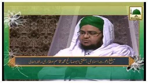 Madani Guldasta Faizan-e-Islam(36) - Kiya Quran-e-Kareem Main Bhi Aqeeda-e-Khatm-e-Nubuwat Ka Zikr Hai?