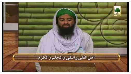 Faizan e Qaseeda Burdah Shareef(Ep:94) - Ahlebait Say Kiya Murad Hai
