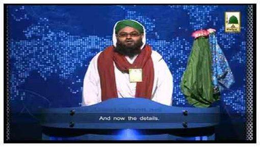 News Clip-10 Dec - Ameer-e-Ahlesunnat Ki Ayadat Aur Taziyat Ki Madani Khabar