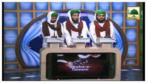 Zehni Aazmaish(Ep:11) - Season-05 - 2nd Quarter Final - Shoaba-e-Taleem Vs Madrasa-tul-Madina Online