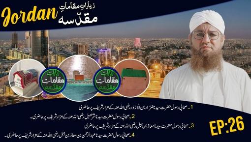 Ziyarat e Muqaddasa (Ep:42) - Mukhtalif Ziyarat