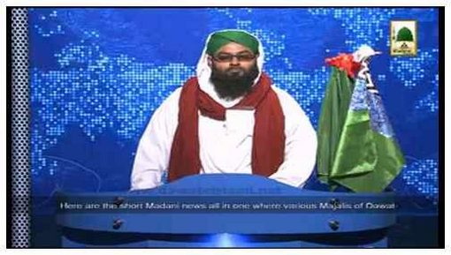 News Clip-13 Dec - Mukhtalif Madani Kaamon Ki Mukhtasir Madani Khabar Aik Madani Bahar Kay Sath