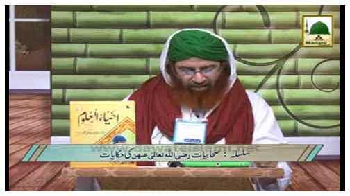 Sahabiyat Ki Hikayat(Ep:14) - Sahabiyat رضی اللہ عنھن Ka Sabar