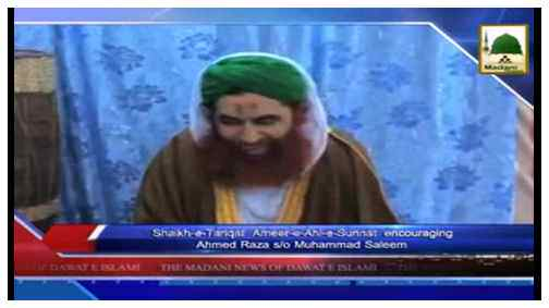 Madani News English - 26 Safar - 19 Dec