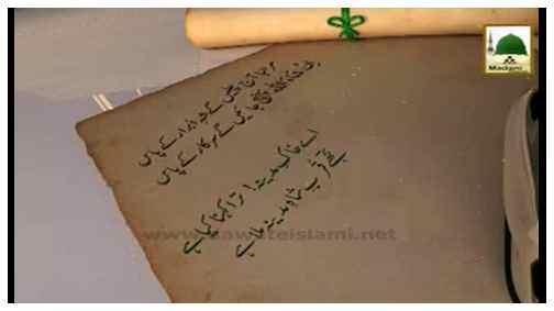 Ho Mubarak Ahle Iman Eid Milad un Nabi ﷺ