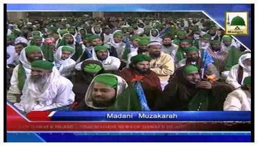 Madani News English - 28 Safar - 21 Dec