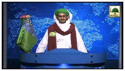 Madani News English - 29 Safar - 22 Dec