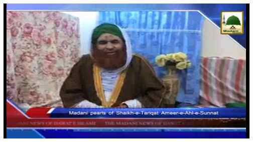 Madani News English - 30 Safar - 23 Dec