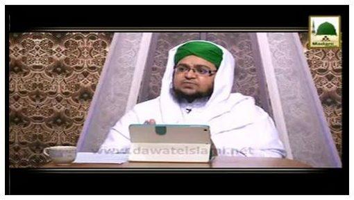 مدنی گلدستہ فیضان اسلام (44) - ریا کاری سے بچنے اور اخلاص حاصل کرنے کا مدنی نسخہ ؟